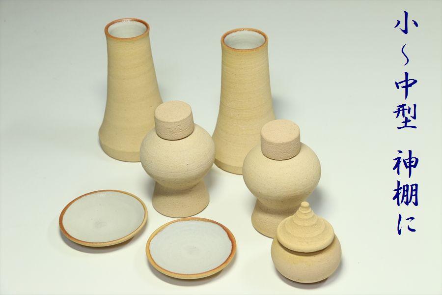 手作り 神具セット■安土 土器■ろくろ作成■神棚用■限定■中