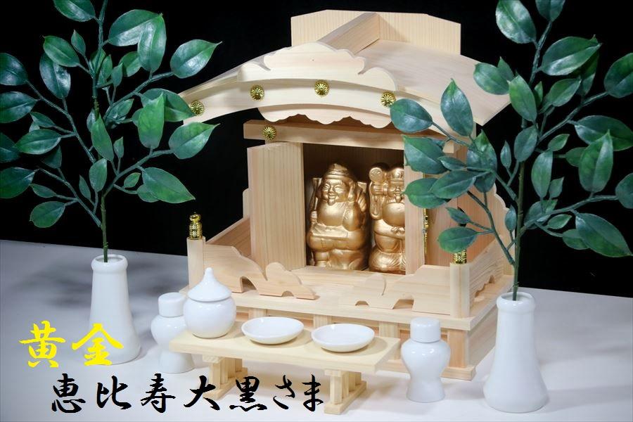 一社■恵比寿大黒宮■七福神 開運 商売繁盛■ひのき神棚 神具付