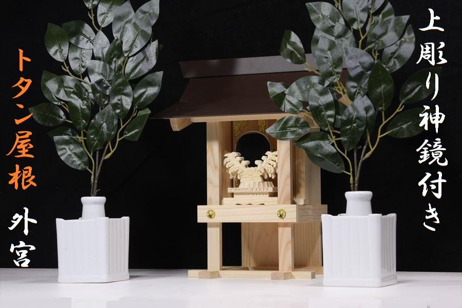 戸外 使用可■外宮(そとみや) 神棚 ■上彫り神鏡 特大榊セット
