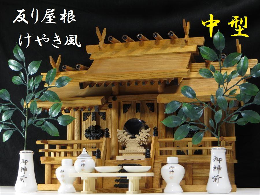 三社■屋根違い■流れ造り 新欅■反り屋根/神棚セット 中型