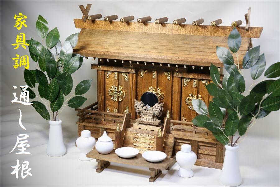 モダン神棚■■月夜見の宮■■家具調 通し屋根三社■神具 神棚セット 胡桃風