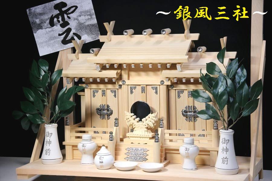三社 ■ 屋根違 ■ 銀風三社 ■ 省スペース 神棚セット 神具 棚板付き