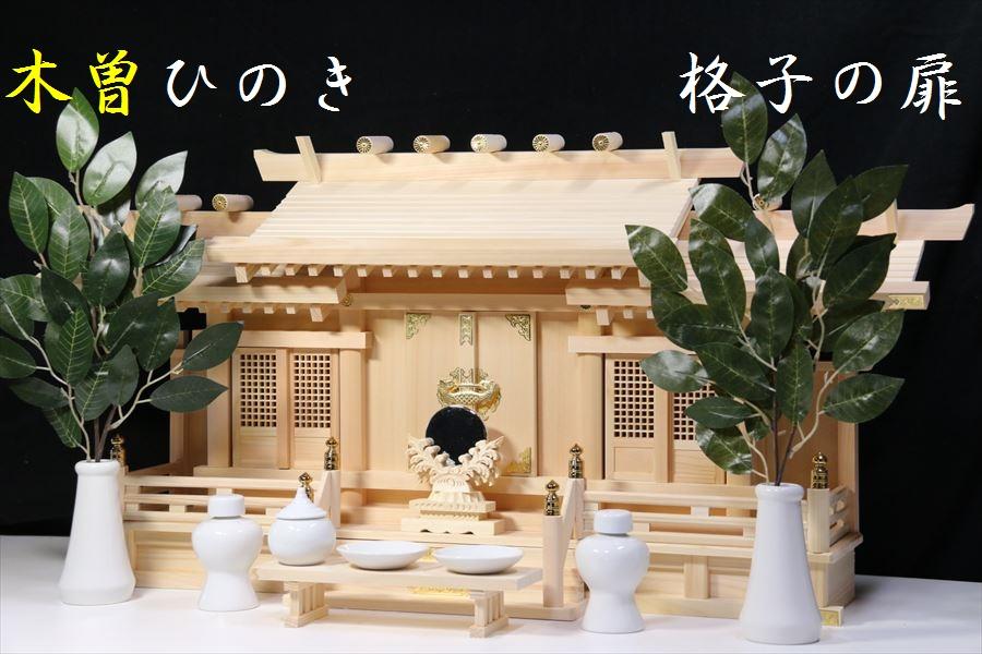 美・木曽ひのき■屋根違い三社 格子扉 大型■神具付 神棚セット