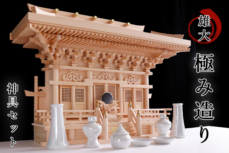 高殿 ■ 雄大、極み造り 荘厳大社シリーズの 神棚 重ねマス組み 三社 ■ 天望の宮 ■ パール 神具セット