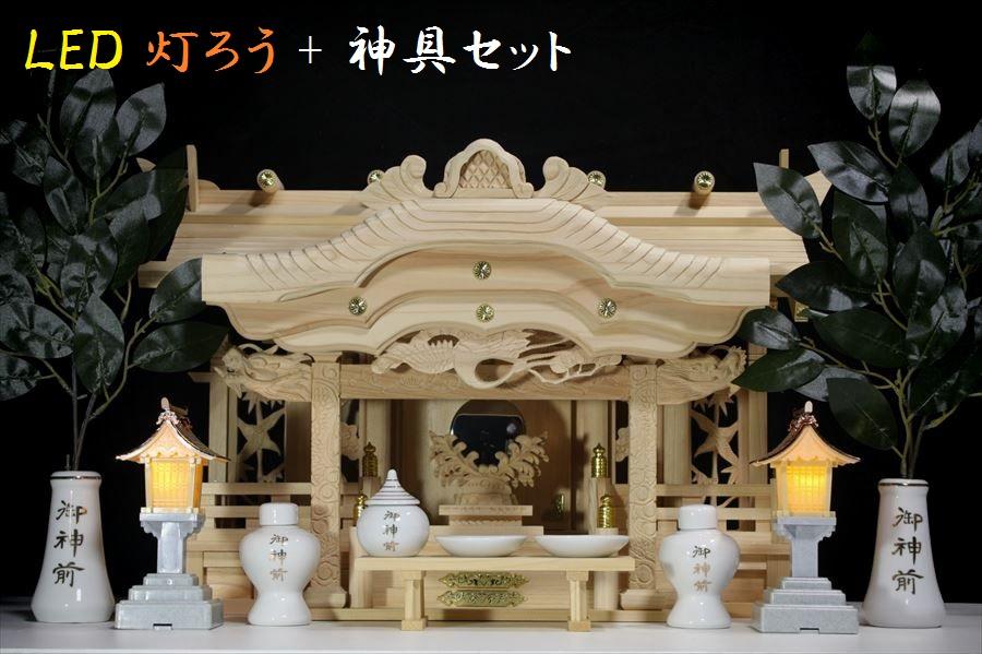 一社 ■ 大型 美彫り ■ 昇龍大社 / 入母屋 神棚セット ■ 高級ひのき製 ■ LED灯籠 神具セット ■ 特別・限定仕様