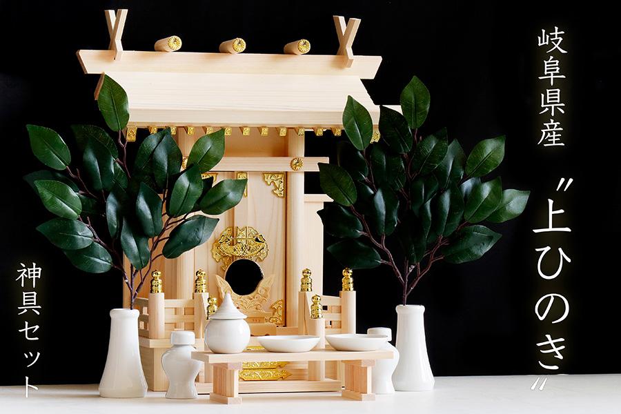 美しい、東濃ひのき ■ 中神明 国産神具付 ■ 一社 神棚セット ■ 職人手造り 木の風合