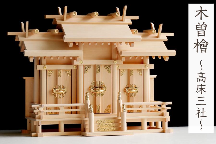 匠造り ■ 木曽ひのき ■ 高床式 ■ 屋根違い 三社 小型 ■ 職人の傑作 ■ 最高級 神棚