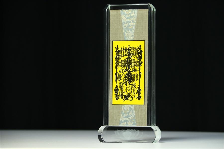 仏具 ■ 曼荼羅日蓮宗 本尊 スタンド掛け軸 ■ クリスタル ガラス 小