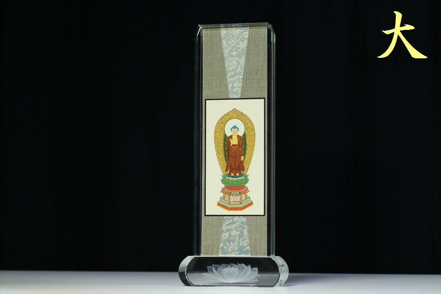 【送料無料】仏具 ■ 阿弥陀如来立像浄土宗 本尊 スタンド 掛け軸 ■ クリスタル ガラス 大