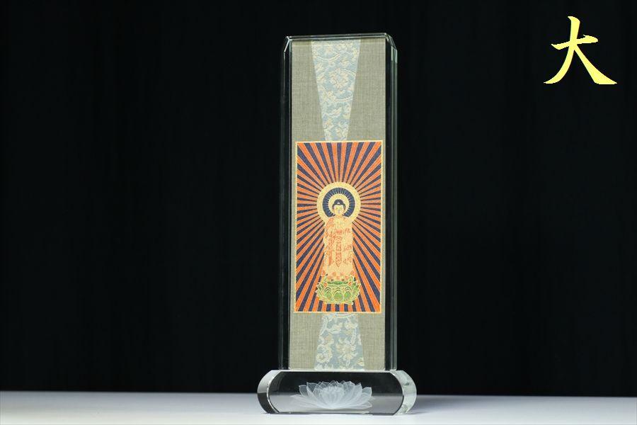 【送料無料】仏具 ■ 阿弥陀如来立像浄土真宗 高田派 スタンド掛け軸 ■ クリスタル ガラス 大