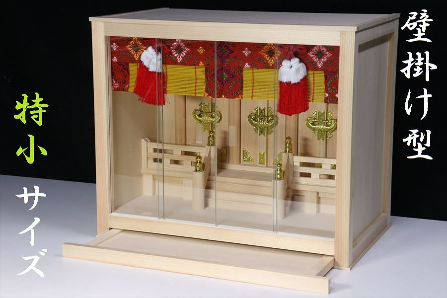 箱宮三社■壁掛け 特小■御簾掛け 『天桔梗』 ■ひのき 神棚