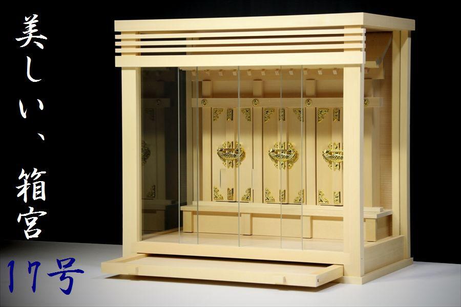 美しい箱宮■■三面ガラス宮■■檜葉材の神棚■壁掛け 大型 17号