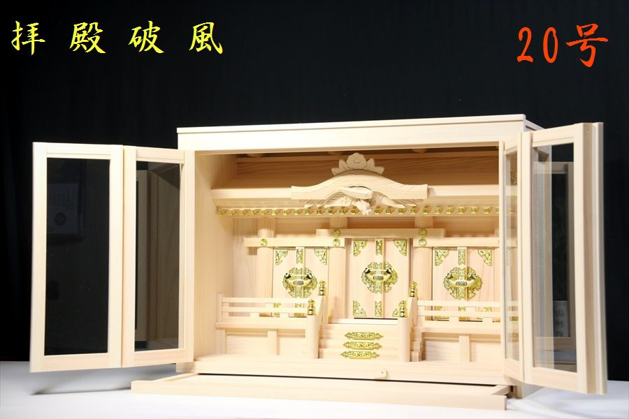 箱宮三社■20号■大型 拝殿破風■東濃ひのき 高級 神棚