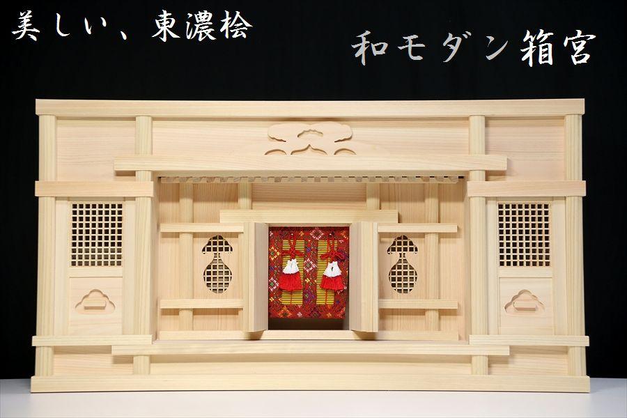 美しい、東濃桧■モダン 箱宮 1.5尺 ■飾り格子に御簾■洋間 店舗などに 高さ32cm×幅45cm×奥行き13cm