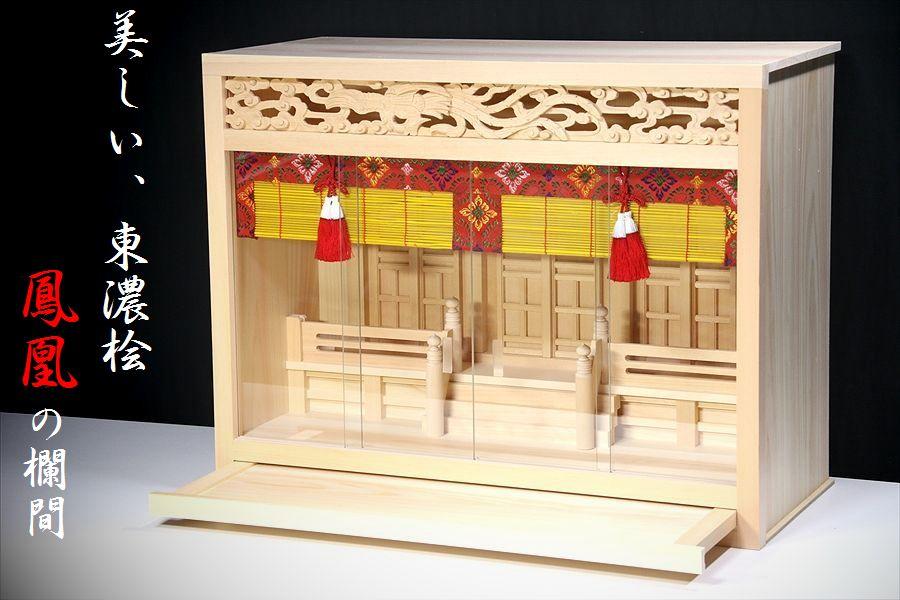 美しい、東濃桧■鳳凰の箱宮■ 彫刻欄間 ■ 神棚 18号 神棚の大きさ 高さ43 幅55 奥行き27