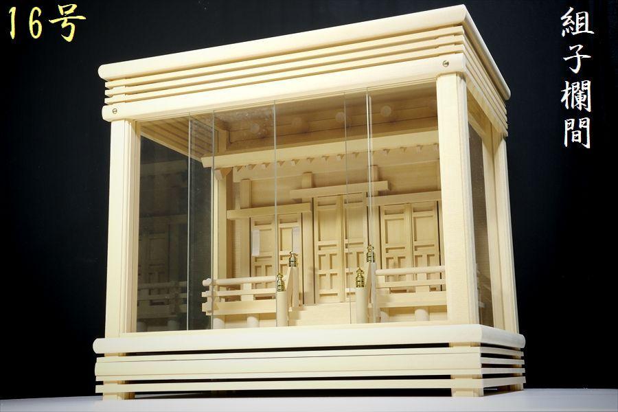 匠造り ■ 箱宮 ■ 組子欄間 16号 ■ 檜葉材 三社 神棚 ■ 三面ガラス 引出し付