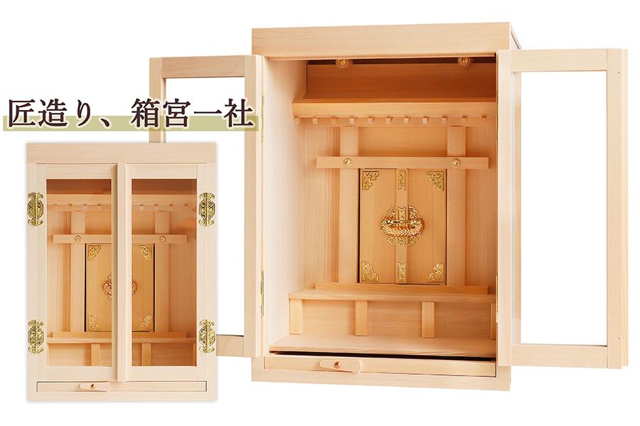 匠造り ■ 箱宮 ■ 木曽ひのき ■ 10号 ■ 一社 神棚 引出し付