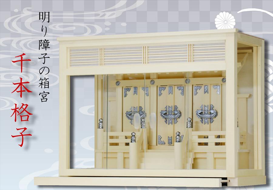 極上■ 明り障子の 箱宮 三社■■千本格子■■薄型 三面ガラス ■ 壁掛け 神棚