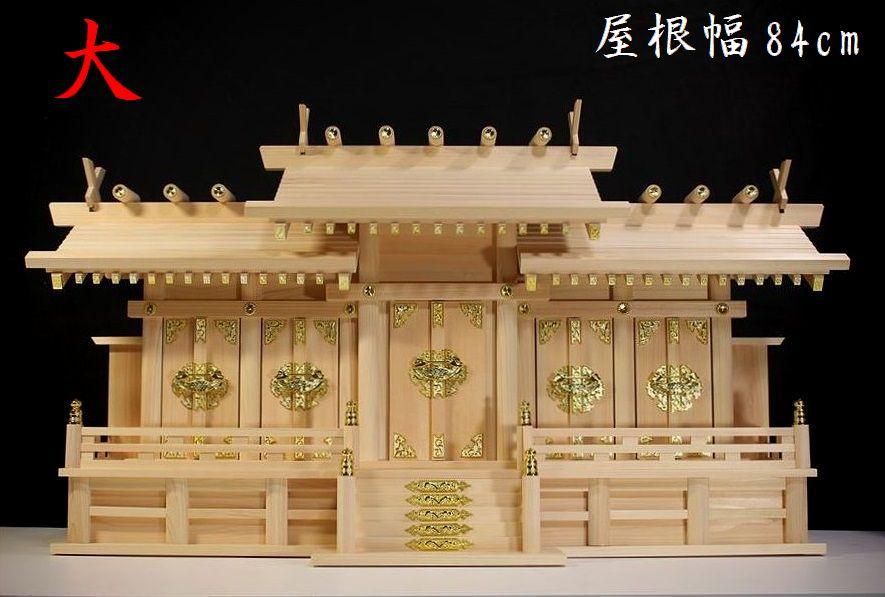 五社■屋根違 大 屋根幅 84cm■東濃ひのき製 神棚■