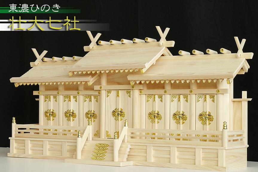 七社■屋根違■特々大/屋根幅110cm 神棚■超大型 高級桧 限定数