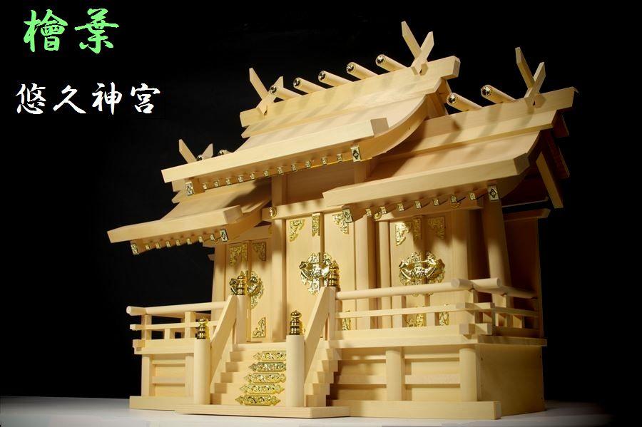 三社■屋根違■檜葉 悠久神社■流れ屋根 神棚■幅67cm ひば材