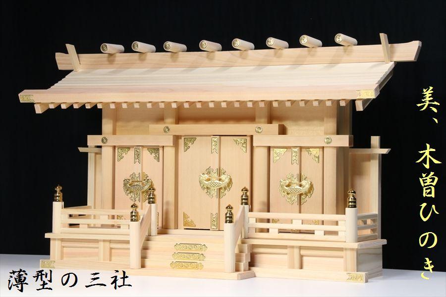 美・木曽ひのき■薄型■通し屋根 三社■真鍮装飾 上造り■神棚