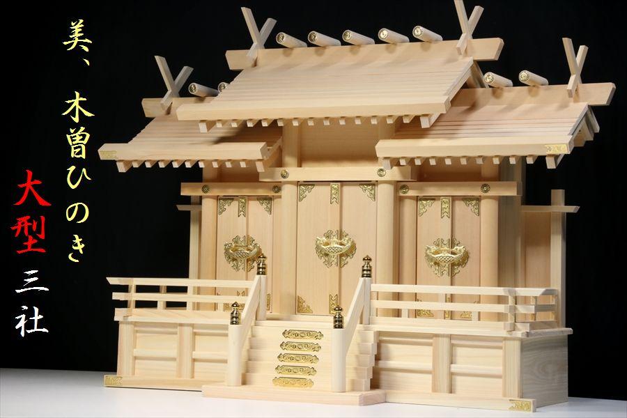 美・木曽ひのき■大型の 屋根違い三社■国産材 特上 板葺き 神棚