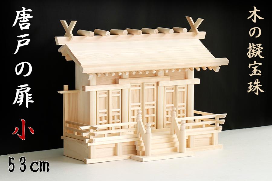 美しい、東濃桧 ■ 通し屋根 三社 ■ 小型 ■ 唐戸の扉 × 木の擬宝珠 ■ 神棚 神棚セット 神具セット