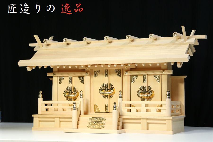 匠造り ■ 木曽ひのき ■ 低床 ■ 通し屋根 三社 大型 ■ 真鍮の輝き 神棚