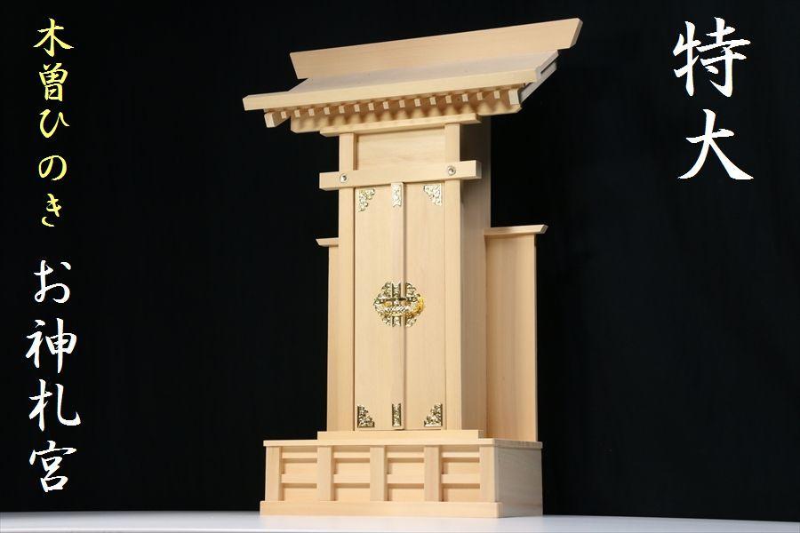 美・木曽ひのき■お札宮■特大サイズの一社 神棚 お札入れ