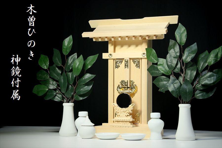 特上の一社■皇大神宮■木曽桧■札宮型 神棚特上神具セット33センチ