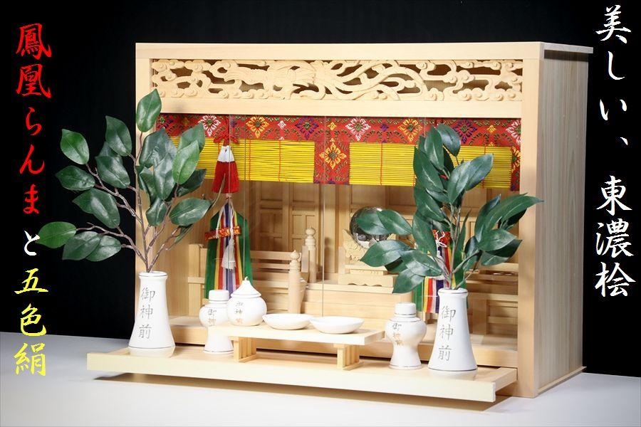 美しい、東濃桧■鳳凰の箱宮■真榊が一対と彫刻欄間■神棚セット 16号