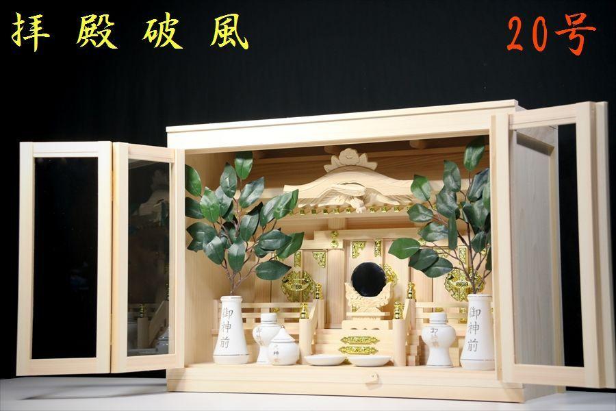 箱宮三社 ■ 20号 ■ 大型 拝殿破風 ■ 東濃ひのき 神棚セット 神具付き