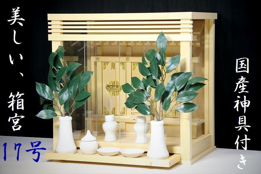 美しい箱宮■三面ガラス宮■神棚セット 神具付き■壁掛け 大型 17号