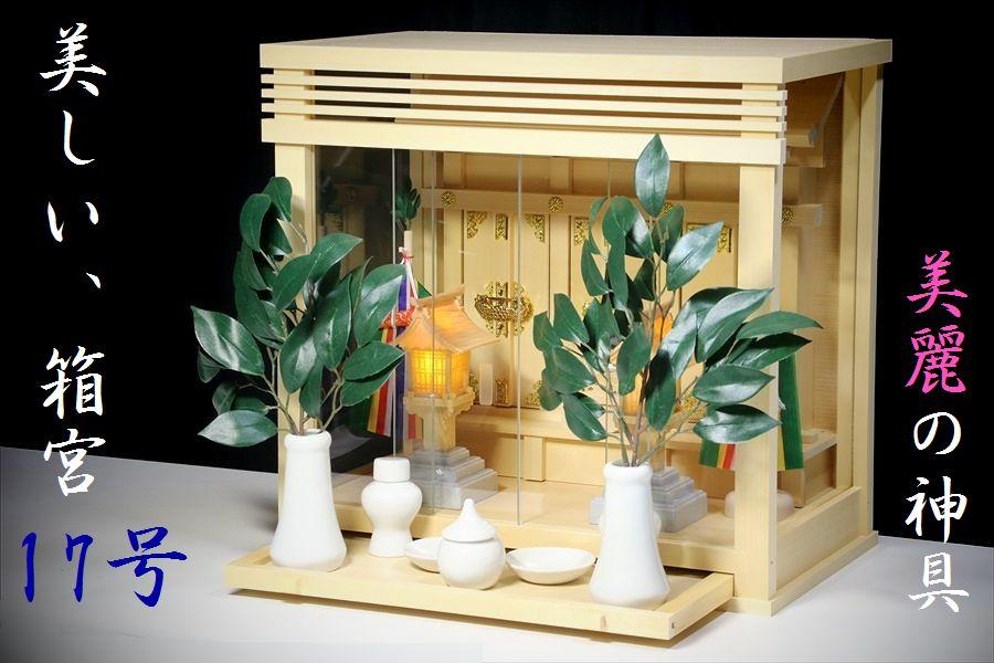 美しい箱宮■三面ガラス宮■神棚セット 真榊灯籠■壁掛け 大型 17号