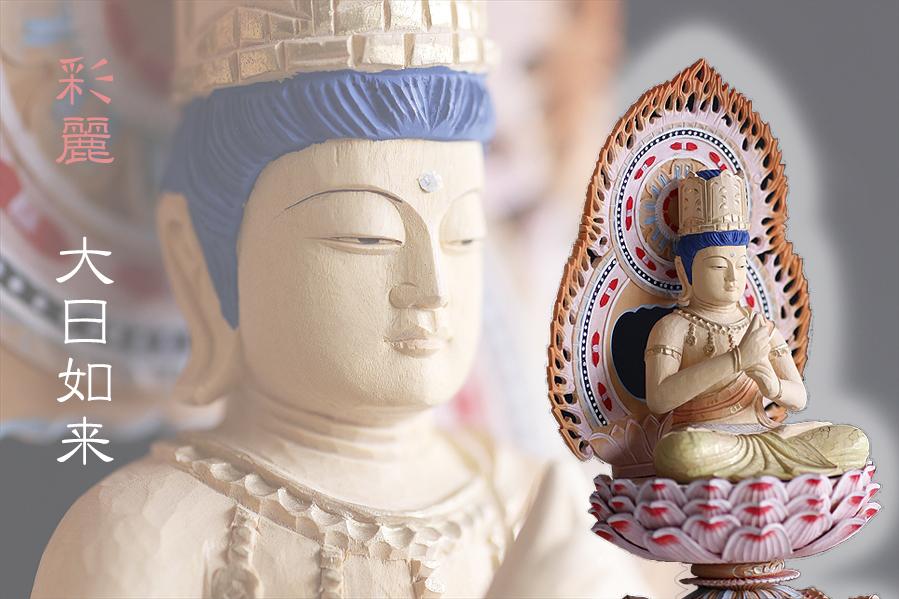 仏像 限定数 ■ 2.5寸 ■ 大日如来像 蓮華座 総柘植 真言宗 ご本尊 色付き 淡彩色 ■ 仏具