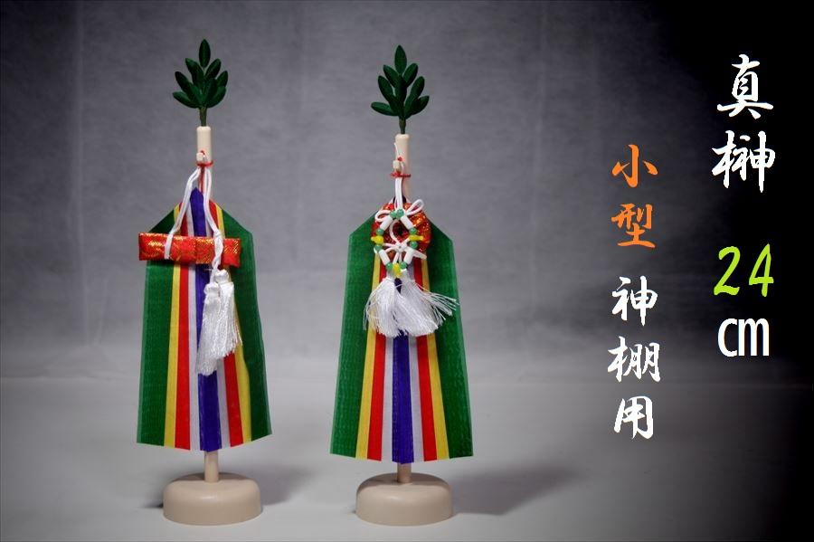 真榊 神具 ■ まさかき 小型 神棚用 24cm