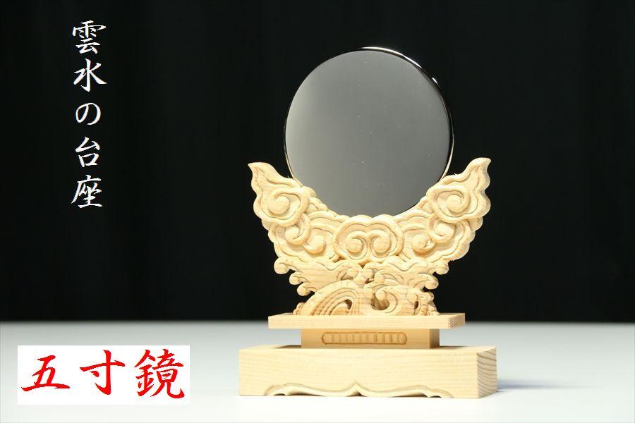 特上 雲水彫 神鏡■ 5寸/大■職人手彫り■モダン神棚 ご神体に