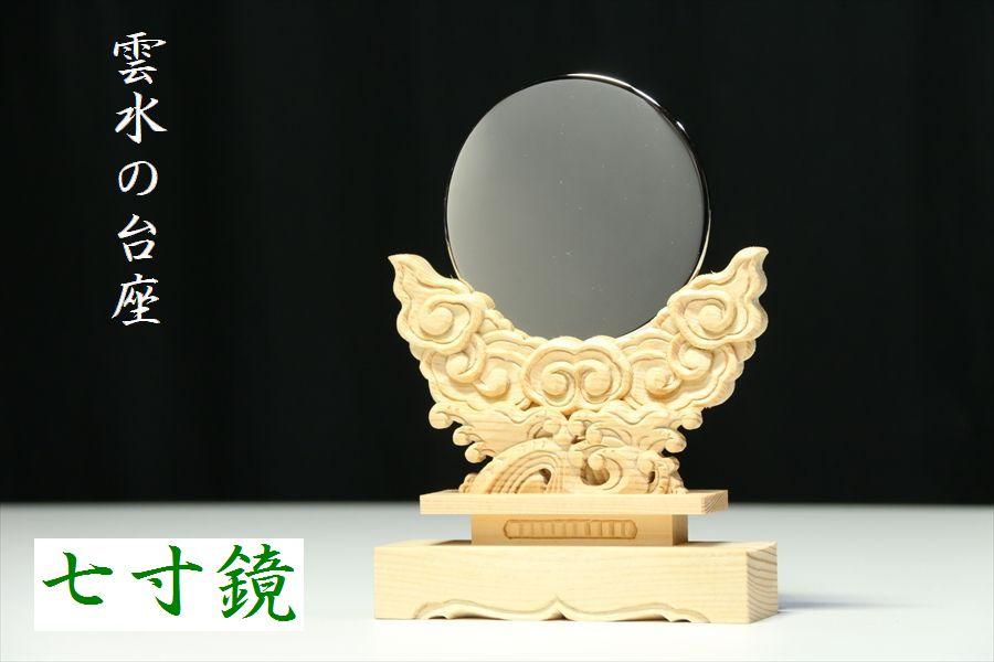 神鏡 7寸 特大 特上 雲水彫 職人 手彫り 神具 神棚 モダン (代引き決済不可商品)
