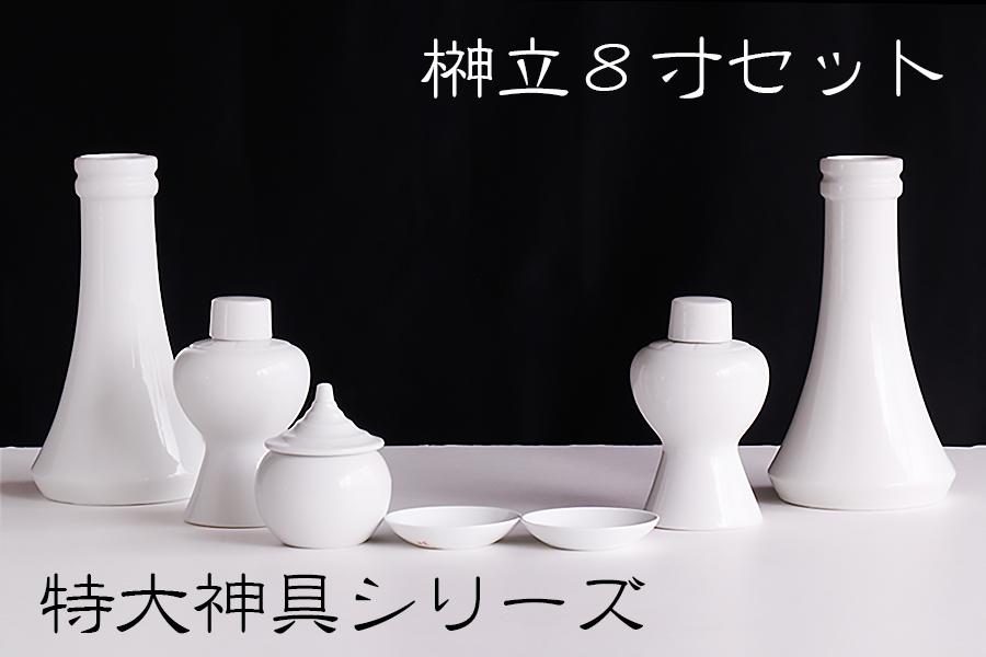 神棚用 神具セット■特大サイズ シリーズ■国産 せともの 陶器■神具 7点 土器セット■榊立て8寸 合わせ