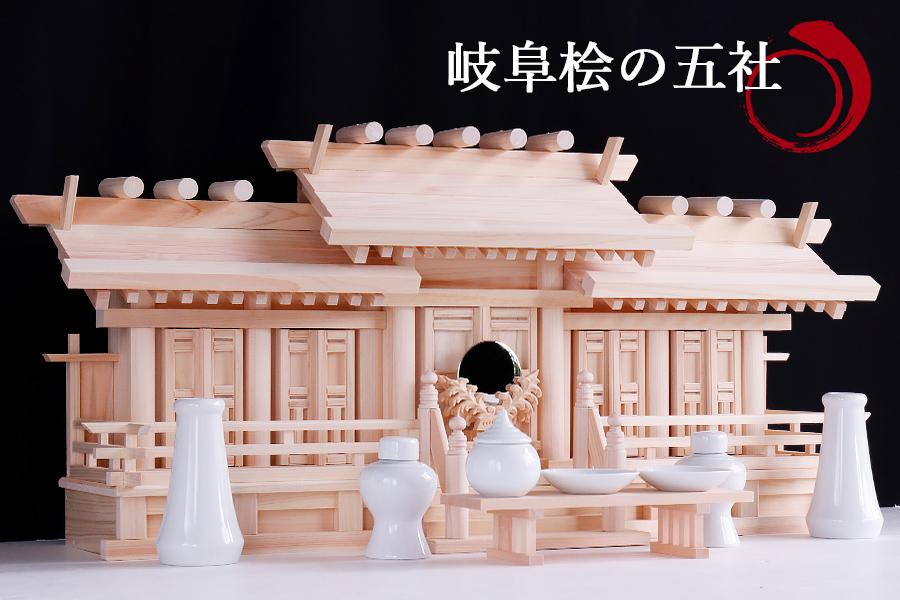 美しい、東濃桧■屋根違い 五社神棚セット■低床型 唐戸仕様■木の風合■職人手造り ■ 神具付