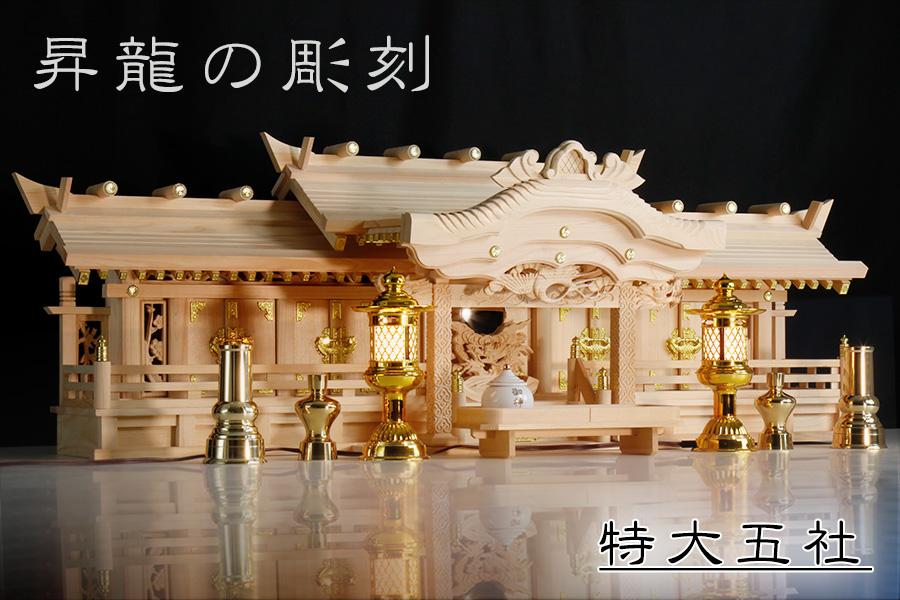 五社 ■ 特々大 110cm ■美彫り 昇龍大社 入母屋神棚セット 黄金の真鍮神具極上龍彫神鏡 金/黒 灯ろう2018年特別・限定仕様