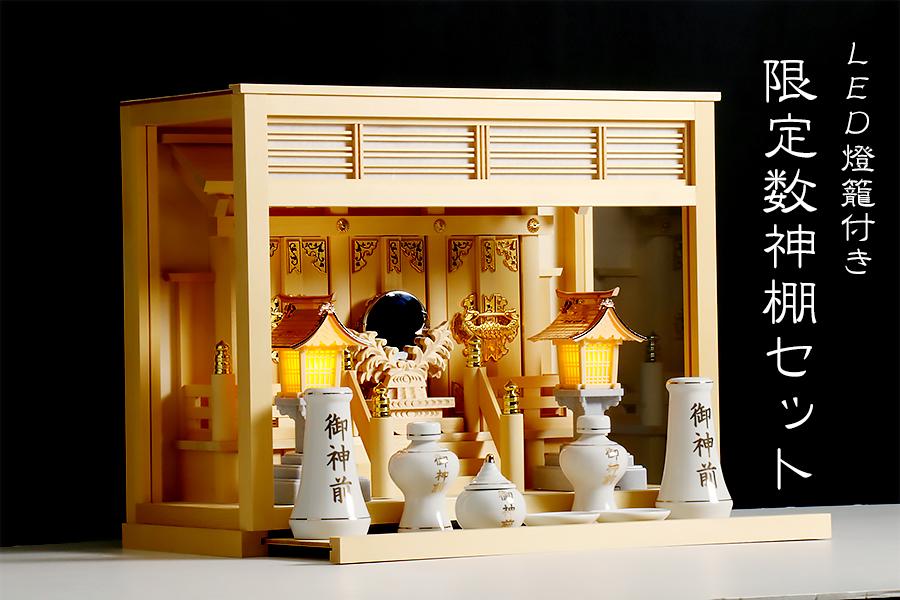 極上■壁掛け 箱宮三社■LED灯篭 金文字 神具セット 露草(つゆくさ) 神棚セット
