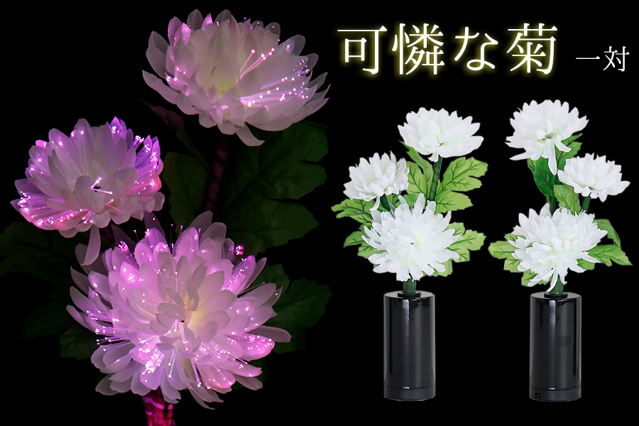 ミニ ルミナス白菊の舞 ★ 可憐な菊一対 ★ LED お盆提灯 ★霊前灯 仏花 供花 造花 生け花フラワーライト モダン仏壇に