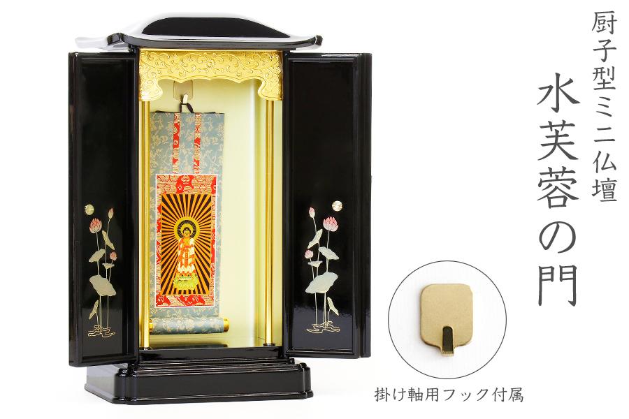 国産 極小 厨子型 モダン 仏壇 掛け軸セット 蒔絵 ミニ 上置き 蓮 各宗派に対応