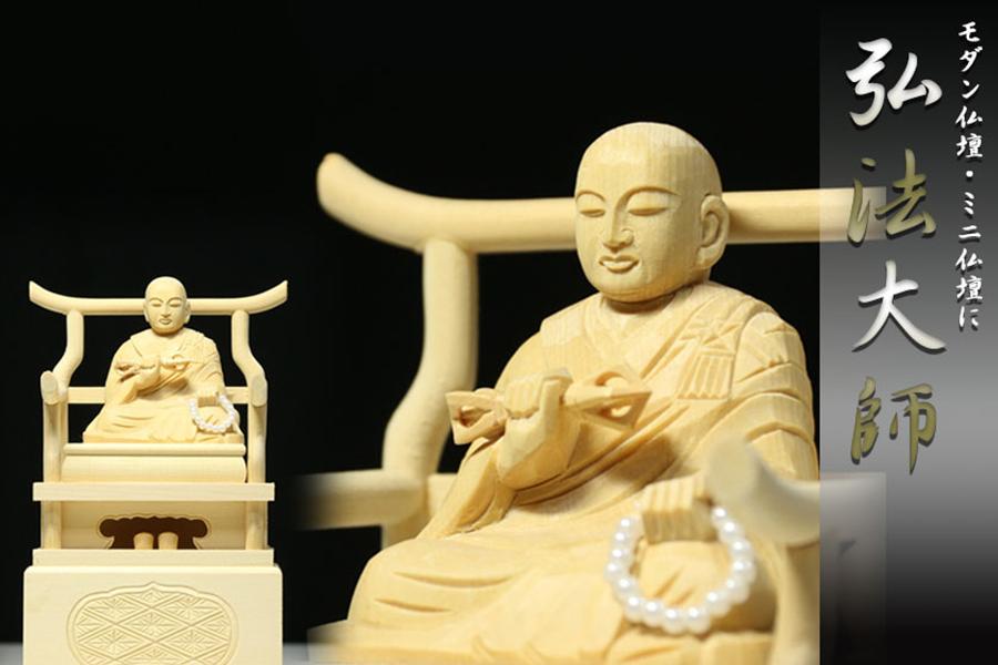 仏像 ■ 1.8寸 ■ 弘法大師 ■ 真言宗 脇侍 脇仏 ■ 本尊 ■ 白木 仏具