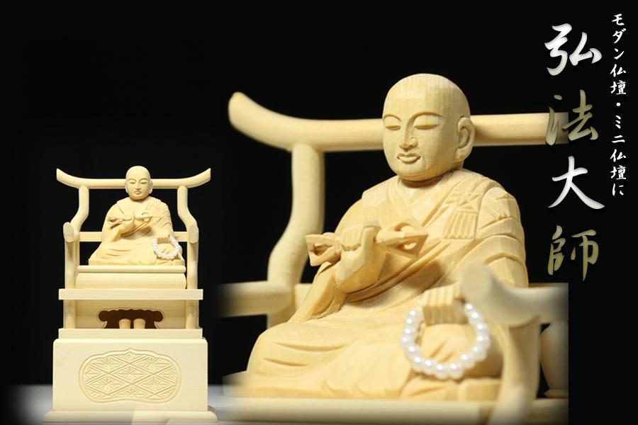 仏像 ■ 年末年始大決算 1.8寸 弘法大師 真言宗 白木 脇仏 脇侍 仏具 本尊 新作アイテム毎日更新