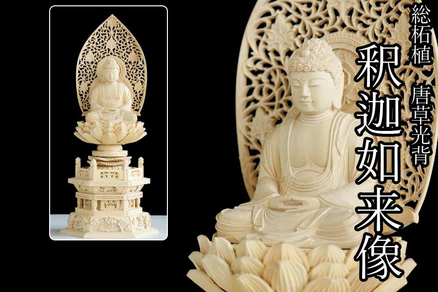 仏像 ■ 3.0寸 ■ 釈迦如来坐像 ■ 六角台 ■ 総柘植 ■ 曹洞宗 ご本尊 ■ 大佛師【帆刈黌童】が監修 手彫り