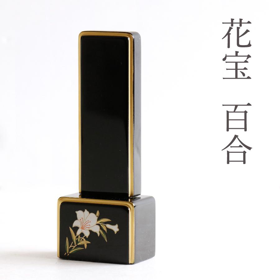 位牌 百合 ■ 色彩位牌 花宝 4.5寸 ■ 文字 彫付き モダン 高さ18.7cm