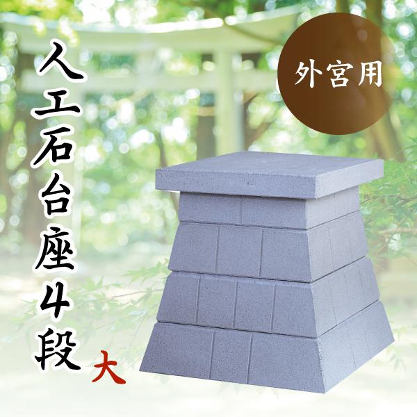 外宮 台座 ■ 人口石台座 4段 大 ■ 天板サイズ70×83cm ■ コンクリート製 ■ 祠 神棚 神具